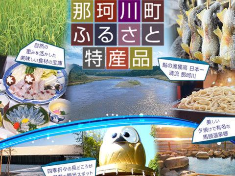 那珂川町特産品のインターネット販売