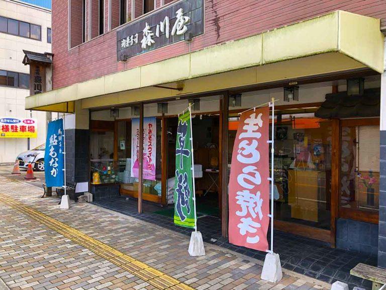 森川屋菓子店